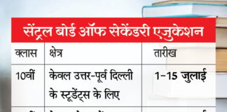 CBSE 10th 12th exams datesheet: CBSE 10th 12th Exam 2020 News Updates